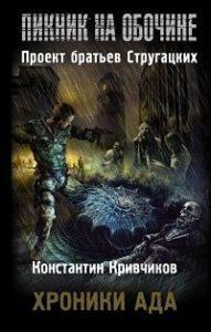Константин Кривчиков - Хроники ада