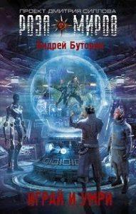 Андрей Буторин - Играй и умри