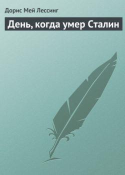 Дорис Лессинг - День, когда умер Сталин
