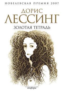 Дорис Лессинг - Золотая тетрадь