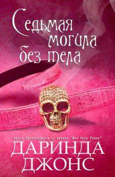 Даринда Джонс - Седьмая могила без тела (ЛП)