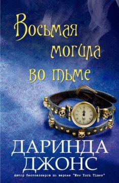 Даринда Джонс - Восьмая могила во тьме (ЛП)