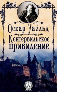Оскар Уайльд - Кентервильское привидение