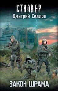 Дмитрий Силлов - Закон Шрама