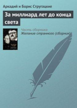 Аркадий и Борис Стругацкие - За миллиард лет до конца света