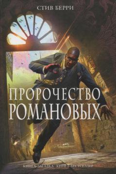 Стив Берри - Пророчество Романовых