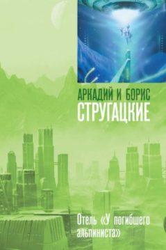 Аркадий и Борис Стругацкие - Дело об убийстве, или Отель «У погибшего альпиниста»