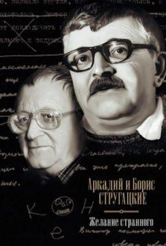 Аркадий и Борис Стругацкие - Желание странного (сборник)