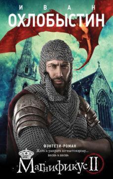 Иван Охлобыстин - Магнификус II