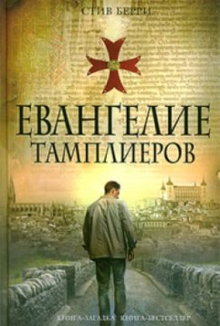 Стив Берри - Евангелие тамплиеров