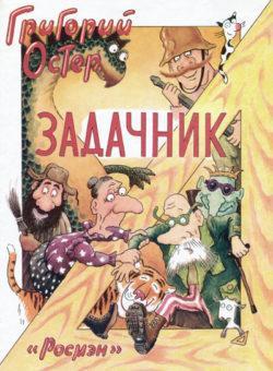 Григорий Остер - Задачник