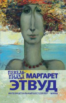 Маргарет Этвуд - Пенелопиада