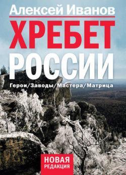 Алексей Иванов - Хребет России