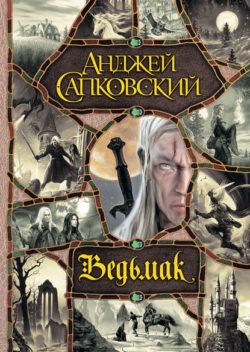 Анджей Сапковский - Ведьмак (сборник)