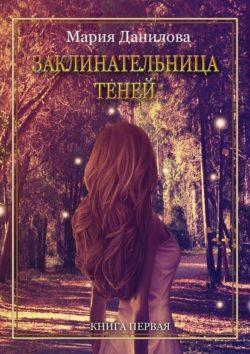 Мария Данилова - Заклинательница теней