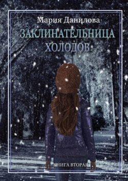 Мария Данилова - Заклинательница холодов