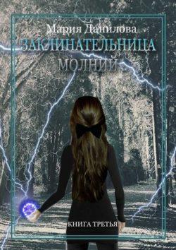 Мария Данилова - Заклинательница молний