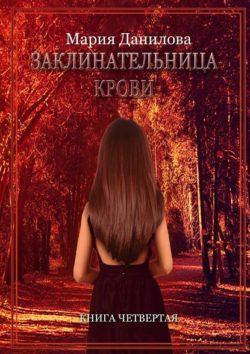 Мария Данилова - Заклинательница крови