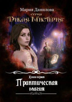 Мария Данилова - Практическая магия