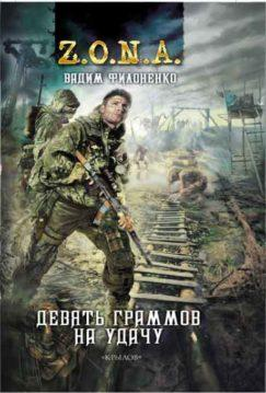 Вадим Филоненко - Девять граммов на удачу