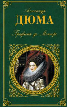 Александр Дюма - Графиня де Монсоро