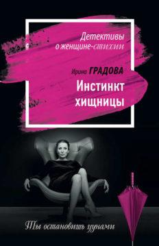 Ирина Градова - Инстинкт хищницы