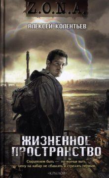 Алексей Колентьев - Жизненное пространство