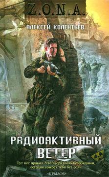 Алексей Колентьев - Радиоактивный ветер