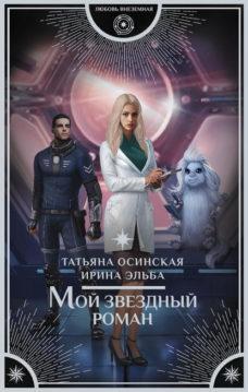 Ирина Эльба, Татьяна Осинская - Мой звездный роман