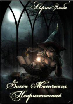 Ирина Эльба - Закон Магических Неприятностей (СИ)