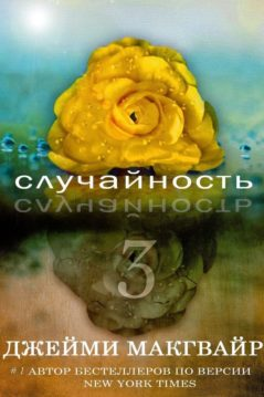 Джейми Макгвайр - Случайность — 3 (ЛП)