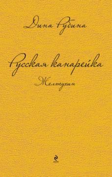 Дина Рубина - Русская канарейка. Желтухин