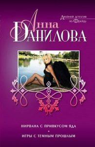 Анна Данилова - Нирвана с привкусом яда (сборник)