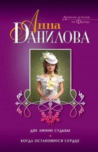 Анна Данилова - Две линии судьбы. Когда остановится сердце (сборник)