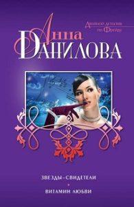 Анна Данилова - Звезды-свидетели. Витамин любви (сборник)