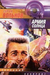 Сергей Вольнов - Армия Солнца