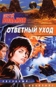 Сергей Вольнов - Ответный уход