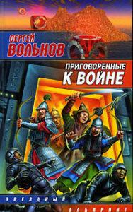 Сергей Вольнов - Приговоренные к войне