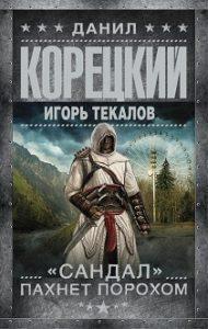 Данил Корецкий - «Сандал» пахнет порохом