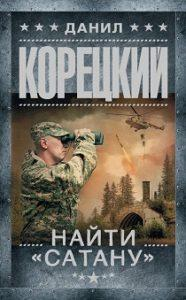 Данил Корецкий - Найти «Сатану»