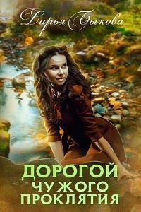 Дарья Быкова - Дорогой чужого проклятия