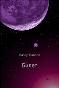 Назар Валерьевич Валеев - Билет