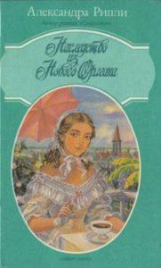 Александра Риплей - Наследство из Нового Орлеана