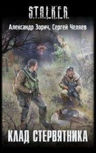 Александр Зорич, Сергей Челяев - Клад стервятника
