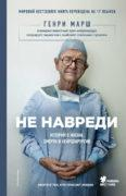 Не навреди. Истории о жизни, смерти и нейрохирургии скачать