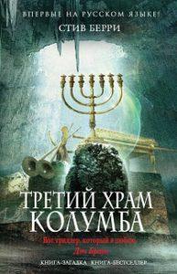 Стив Берри - Третий Храм Колумба