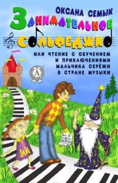 Оксана Семык - Занимательное сольфеджио или чтение с обучением и приключениями мальчика Серёжи в Стране Музыки
