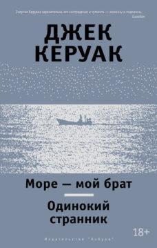 Джек Керуак - Море – мой брат. Одинокий странник (сборник)