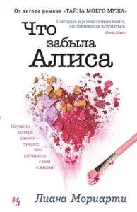 Лиана Мориарти - Что забыла Алиса