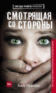 Анна Иванова - Смотрящая со стороны